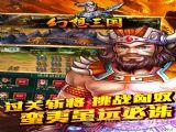 幻想三国HD无限金币内购破解版 v1.0.8