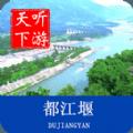 都江堰导游