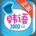 韩语发音词汇学习安卓手机app v2.2.0