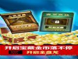 街机水浒传OL游戏安卓版 V2.0.0