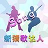 新猜歌达人游戏安卓版 v1.0