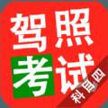 2015驾照考试科目四ios版app v2.9.0