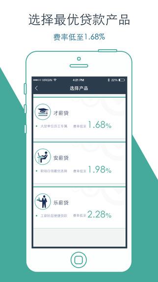 普惠信贷怎么样?普惠信贷app评测[多图]