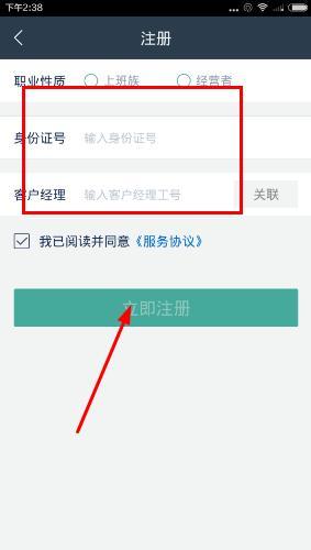 普惠信贷怎么注册?普惠信贷app注册教程[多图]