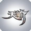 天谕手机app助手 v2.5.0