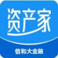 资产家app信和大金融下载 v1.4.0