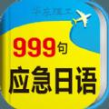 日语旅游口语999句安卓手机版app v2.2.6