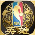 NBA英雄手游内购破解安卓版 v1.4.2