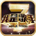 我是歌手官方手游IOS版 v1.0.5a