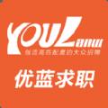 优蓝求职IOS手机版app v2.0