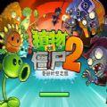 植物大战僵尸2无限金币钥匙iOS破解存档(Plants vs Zombies 2) v2.2.5