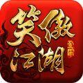 笑傲江湖3D手机iOS版 v1.0.23