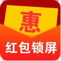 惠锁屏iPhone手机版app v1.0.1