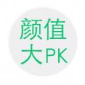 颜值大PKiOS手机版app v1.0.0