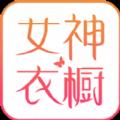 女神的衣橱ios手机版app v1.0