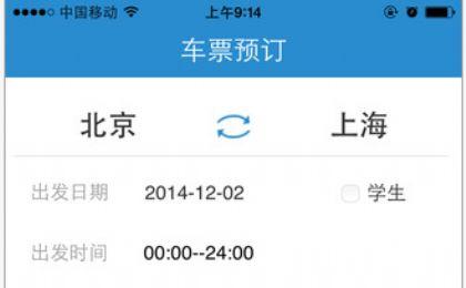 12306 app图1