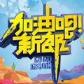 加油吧新郎官方iOS手游 v1.0