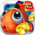 捕鱼达人3存档无限金币钻石解锁破解 v1.0.0 iPhone/ipad版