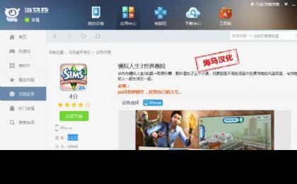 模拟人生3世界冒险中文版图4