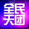 全民天团官网iOS正式版 v2.7.0