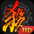 三国杀手游IOS版 v3.6.5