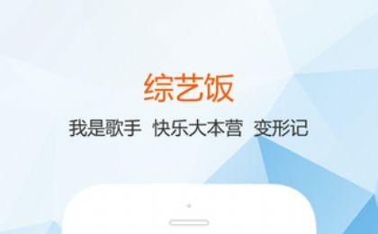 芒果TV播放器官方版图2