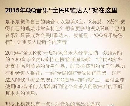 QQ音乐全民k歌特色榜[多图]