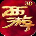 西游降魔篇3D腾讯版官方下载 v2.0.0