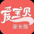 天天爱宝贝官网ios手机版app(家长版) v5.1.0