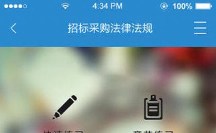 招标师题库官网图2