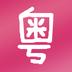粤语教学软件手机版app V2015.04.15.01