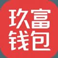 玖富钱包app官网版 v2.6