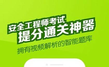 安全师万题库app图2