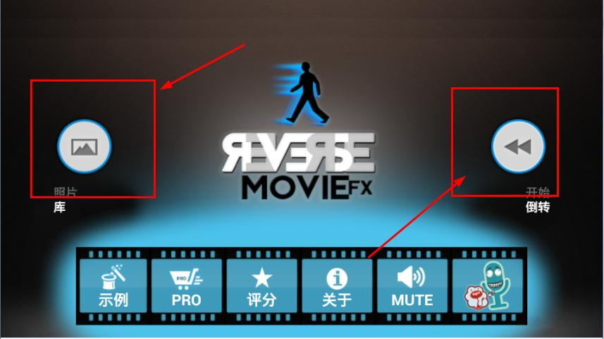 时光倒转摄像机reverse怎么用?时光倒转摄像机软件使用图文介绍[图]