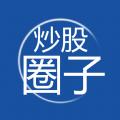 炒股圈子ios手机版app v1.6.3