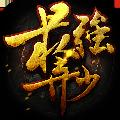 最强弃少手游ios官网最新版 v1.2.13