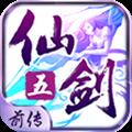 仙剑五前传手游测试IOS版下载安装 v1.6.1