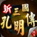 新三国孔明传手游内购安卓破解版 v1.3.9701