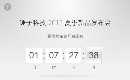 锤子手机2015夏季新品发布会视频直播地址抢先看[多图]
