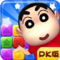 蜡笔小新消星星PK版官方手机版 v1.0.7