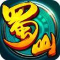 全民蜀山OL官方iOS正式版 v1.0.00.02