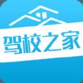 驾校之家官网IOS版app v5.1.1