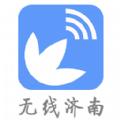 无线济南iOS手机版APP v1.8.1