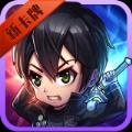 刀剑神域OL手游官网苹果版 v1.4