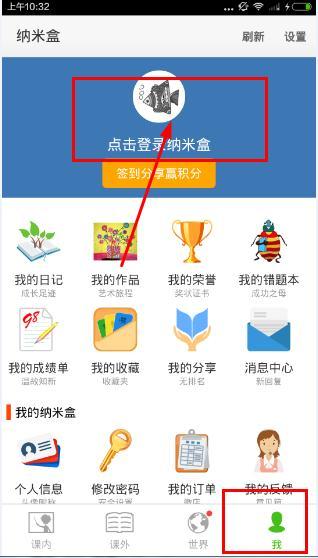 纳米盒小学教育如何免费注册?纳米盒app注册流程介绍[多图]