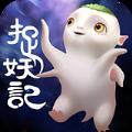 爆笑捉妖记OL官网安卓版 v1.3.0