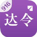 达令全球好货软件ios手机版app v5.1.0