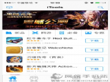 itools苹果官网下载 v3.7