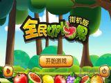 全民切水果街机版官网安卓版 v1.5.1