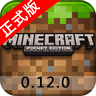 我的世界手机版0.12.0苹果版 v0.15.0